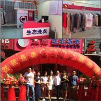 遼寧吉林內蒙洗衣店加盟