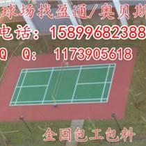 侯马昔阳网球场施工运城寿阳网球场施工公司