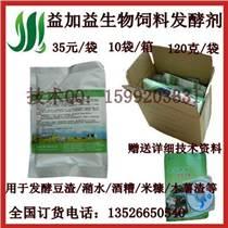 供應玉米秸稈發酵劑菌種養雞鴨