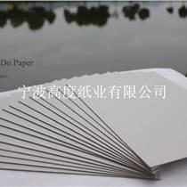 供應古籍書殼專用頂級紙板