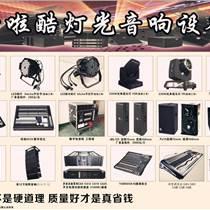 廣州線陣音響低價促銷