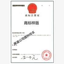 注册衡器量具的商标