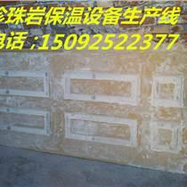 销售珍珠岩防火门芯板生产设备