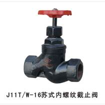 供应J11T-16苏式内螺纹截止阀