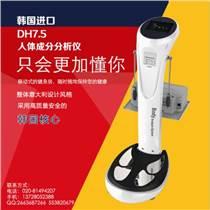 韩国进口检测仪 人体分析仪