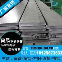 深圳304不銹鋼扁鋼價格