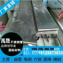 深圳304不銹鋼扁鋼604mm價格