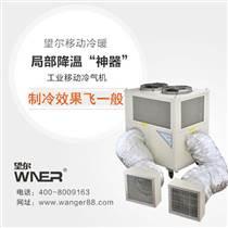 工業移動冷氣機是什么設備