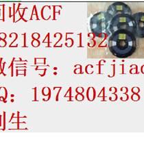 大是收购ACF胶 求购ACF