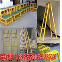配电室绝缘高低凳/三层绝缘凳/可移动绝缘凳/绝缘工作多层凳7