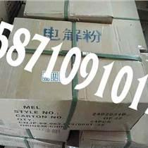 山西省陽泉市電解粉/電解質/變阻粉