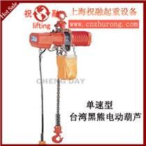 台湾永升电动葫芦|永升葫芦|上海授权