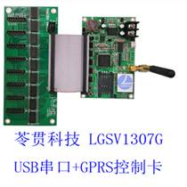 LED控制卡(LED顯示屏控制卡GPRS無線通訊)
