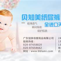 广西柳州母婴用品加盟店丨贝知美纸尿裤招商加盟