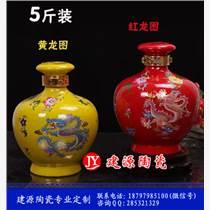 5斤装储存酒罐子 青花原浆酒瓶批发 陶瓷白酒瓶厂家