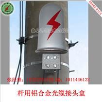 塔用光纜接頭盒價格 光纜金具