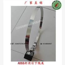 ADSS桿用引下線夾