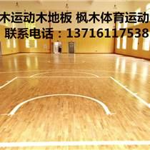 徐州市楓木運動木地板廠家價格