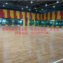煙臺市籃球場運動木地板安裝價格