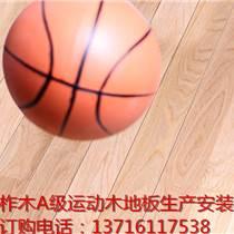 體育木地板,運動木地板價格