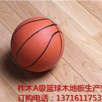 淮安市籃球場體育木地板廠家價格