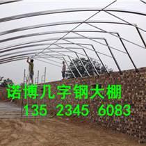 河南溫室大棚骨架加工廠家諾博溫室建造公司