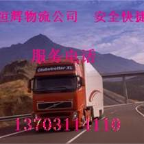 石家庄到北京货运公司