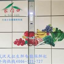 杭州一站式生鲜配送柜