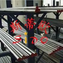 銷售1.4373不銹鋼,光圓棒,薄板,線材