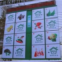 宁波日用百货生鲜保鲜柜