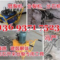 广东佛山液压岩石劈裂机价格实惠量大从优