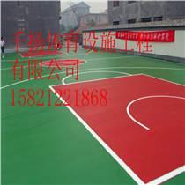 太仓室外篮球场生产优质铺装