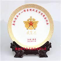 商会成立大会留念礼品纪念品瓷盘