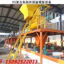 永久性fs復合保溫外模板設備廠家