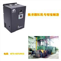 浙江杭州奥圣锻压机床专用变频器