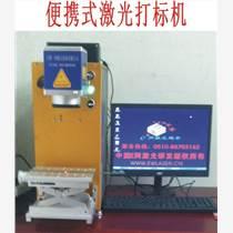 常州工具光纖激光刻字機 維修 
