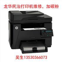 龍華打印機維修,加碳粉,修復印機,傳真機,上門服務