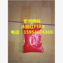 宏潤顏料1171喹吖啶酮紅耐高溫顏料紅122