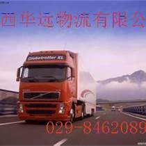 西安到榆林物流貨物運輸公司