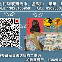 建国50周年纪念钞50连号最新价格