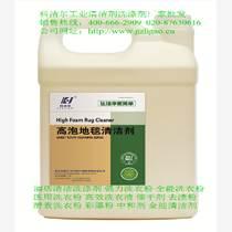 吉林高泡地毯清洁剂\客房专用清洁用品厂家