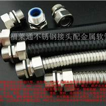 福萊通不銹鋼包塑軟管和接頭
