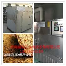 供應食品微波干燥殺菌設備