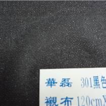 廠家批發華磊301彩色針織襯布