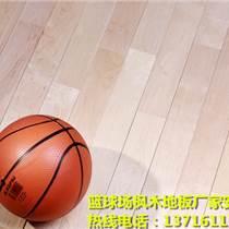 鎮江市羽毛球場楓木運動木地板