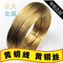供應退火黃銅線 飾品配件黃銅線