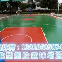 仙居塑膠籃球場施工廠家