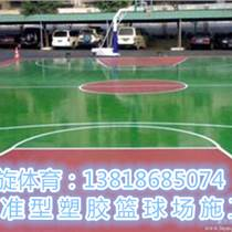 建德學校塑膠籃球場施工公司