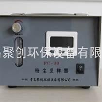 流量范圍:5~30L/min粉塵采樣器