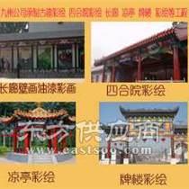 中國古建筑古建彩繪施工